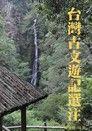 台灣古文遊記選注