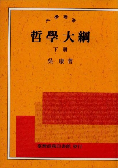 A Scheme of Philosophy (Vol.2) 哲學大綱㊦