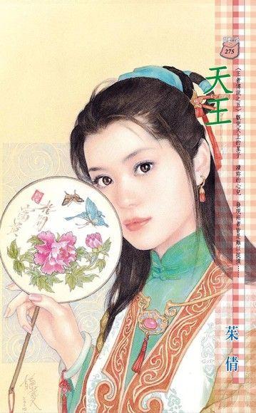 天王【王者傳說之五】(限)