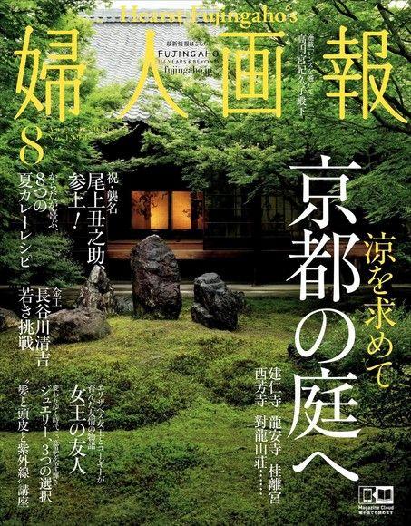 婦人畫報 2019年8月號 【日文版】