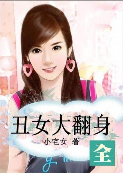 花雨028醜女大翻身(全一冊)