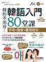 韓語入門80堂課 字母+發音+實用短句