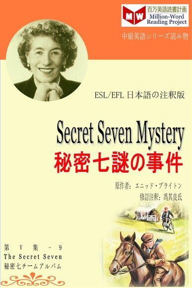 Secret Seven Mystery 秘密七謎の事件 (ESL/EFL日本語の注釈版)