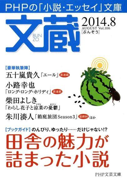 文藏2014.8