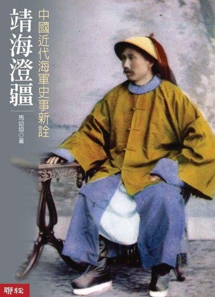 靖海澄疆:中國近代海軍史事考詮