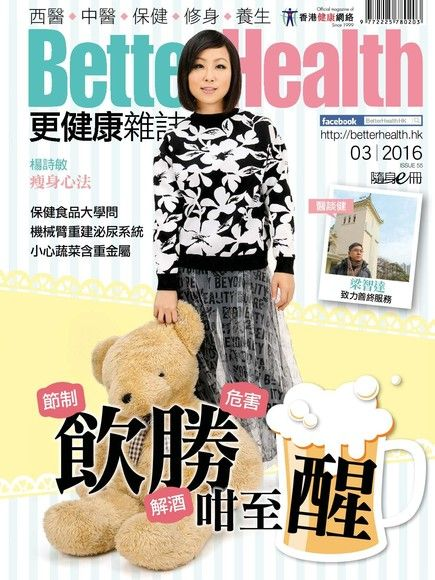 Better Health更健康 03月號/2016 第55期