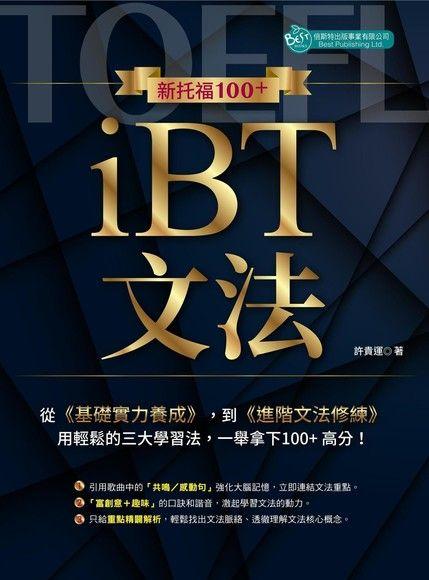 新托福100 iBT文法