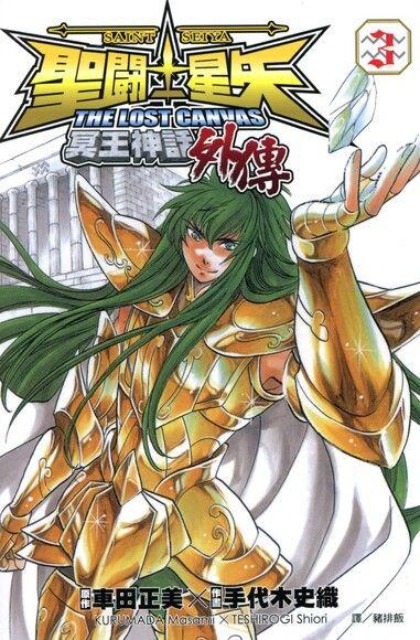 聖鬥士星矢 THE LOST CANVAS冥王神話外傳 (3)