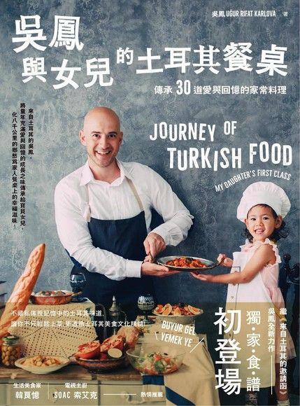 吳鳳與女兒的土耳其餐桌