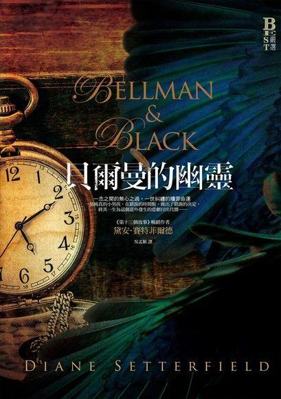 貝爾曼的幽靈