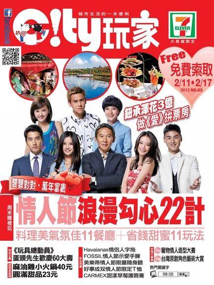 City玩家周刊-高雄 第32期