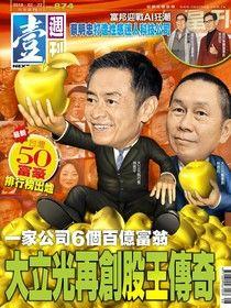 壹週刊 第874期 2018/02/22