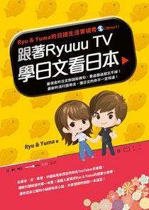 跟著RyuuuTV學日文看日本