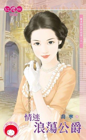 情迷浪蕩公爵【維多利亞的祕密二之一】