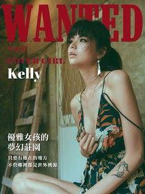 Wanted- Vol.8 Kelly【優雅女孩的夢幻莊園】