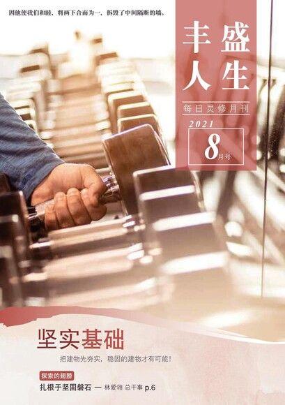 丰盛人生灵修月刊【简体版】2021年08月號