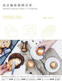 設計咖啡館開店學