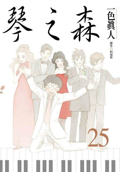 琴之森 25