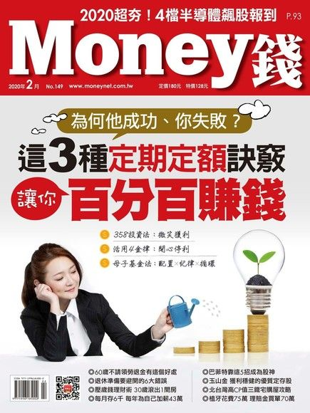 Money錢 02月號/2020 第149期