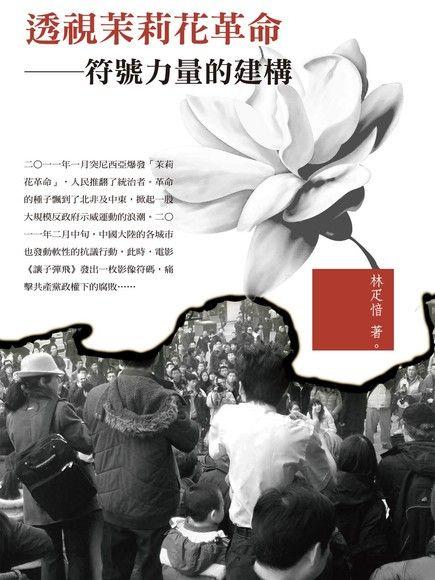 透視茉莉花革命──符號力量的建構