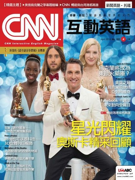 CNN互動英語 04月號/2014 第163期(電子書 )