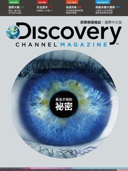 Discovery 探索頻道雜誌國際中文版 02月號/2013 第1期