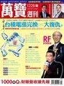 萬寶週刊 第1228期 2017/05/11