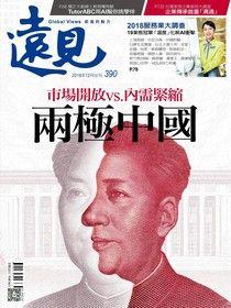 遠見雜誌 12月號 / 2018年 第390期