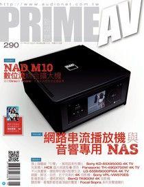 PRIME AV 新視聽 06月號/2019 第290期
