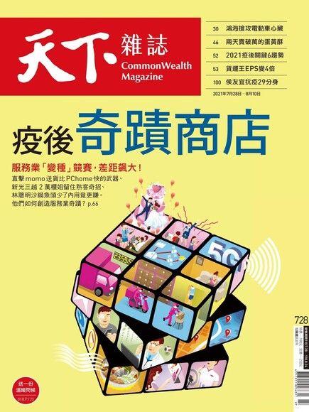 天下雜誌 第728期 2021/07/28