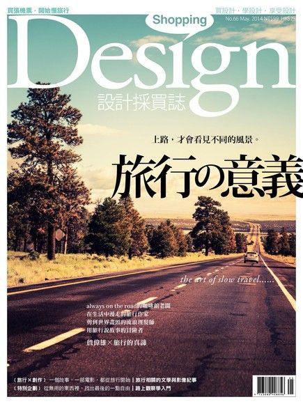Shopping Design 05月號/2014 第66期