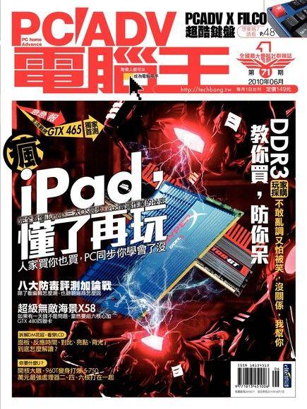 PC home Advance 電腦王 06月號/2010 第71期