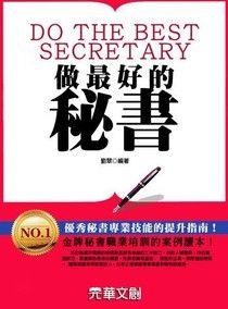 做最好的秘書