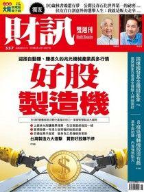 財訊雙週刊 第557期 2018/06/14