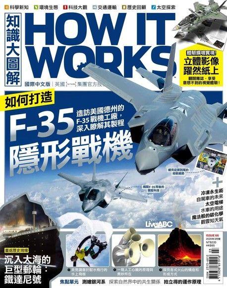 HOW IT WORKS知識大圖解國際中文版 03月號/2020 第66期