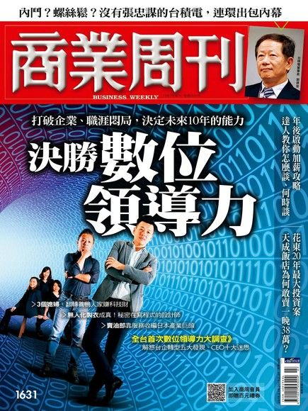 商業周刊 第1631期 2019/02/13