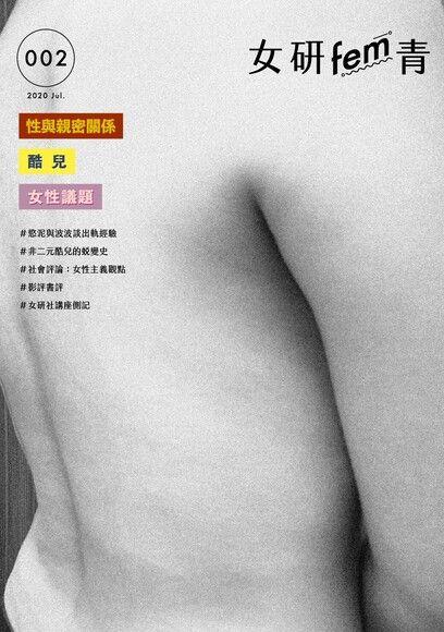 女研fem青 vol.2