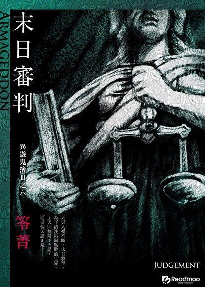 異遊鬼簿3之六:末日審判