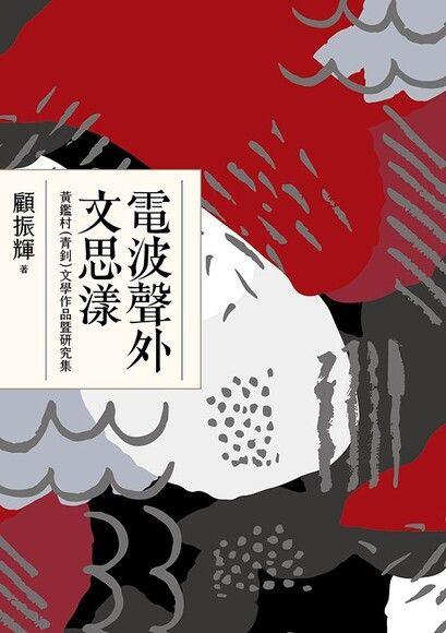 電波聲外文思漾──黃鑑村(青釗)文學作品暨研究集