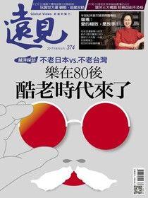 遠見雜誌 8月號 / 2017年 第374期