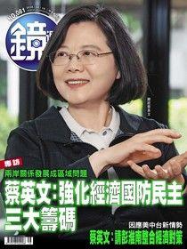 鏡週刊 第81期 2018/04/18