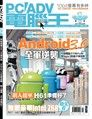 PC home Advance 電腦王 05月號/2011 第82期