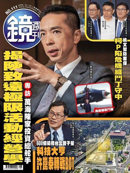 鏡週刊 第111期 2018/11/14