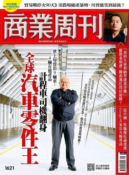 商業周刊 第1621期 2018/12/05