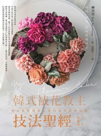 韓式裱花教主技法聖經