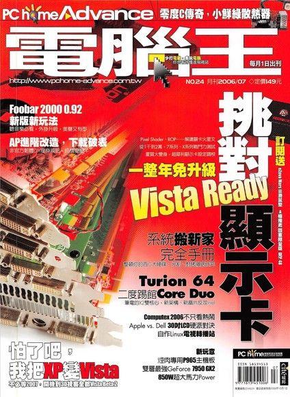 PC home Advance 電腦王 07月號/2006 第24期