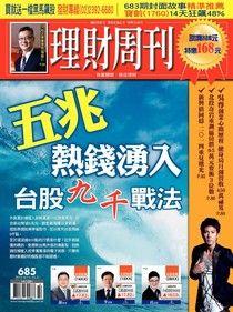 理財周刊 第685期 2013/10/11