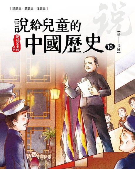 說給兒童的中國歷史  第十冊 清朝──民國