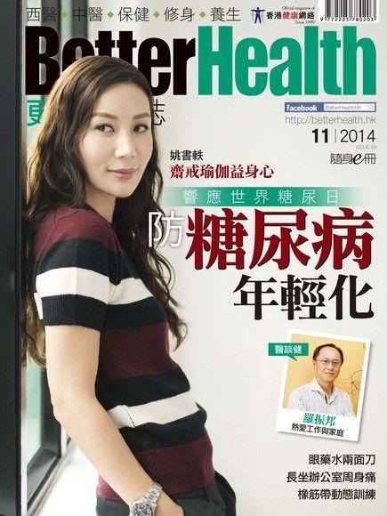 Better Health更健康 11月號/2014 第39期