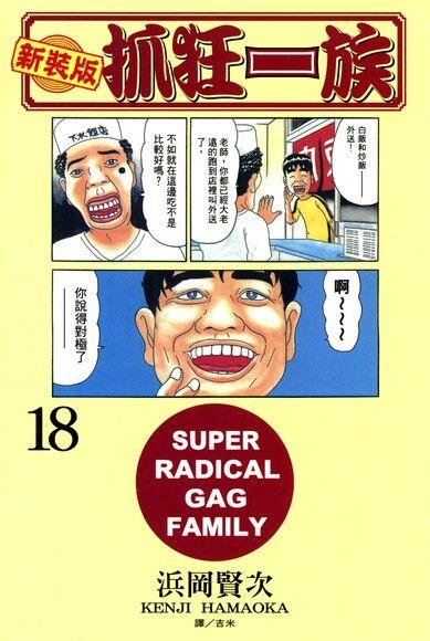 新裝版‧抓狂一族 (18)